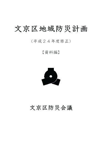 資料編〉(平成24年度修正) (PDFファイル26125KB - 文京区役所