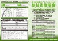 2010年11月18日 13:00∼17:10 - 新技術説明会