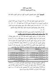 أصول تطبيق النصوص الضريبية الواردة في قانون الموازنة العامة لعام ...