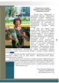 Публичный доклад директора гимназии - Гимназия №64 - uCoz - Page 4