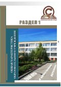 Публичный доклад директора гимназии - Гимназия №64 - uCoz - Page 5
