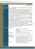 Публичный доклад директора гимназии - Гимназия №64 - uCoz - Page 6