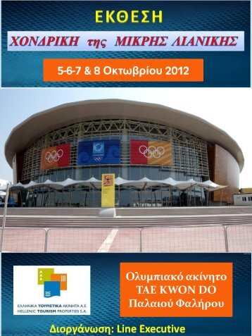 PROSPECT smallretail 2012.pdf