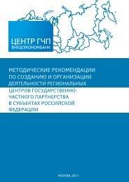 Методические рекомендации по созданию и организации ...