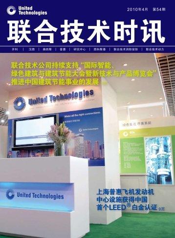 联合技术时讯2010年第四月刊 - 联合技术公司 - United Technologies