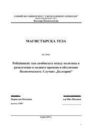 МАГИСТЪРСКА ТЕЗА - Research at Sofia University - Св. Климент ...
