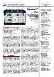 MicroNet™ Plus