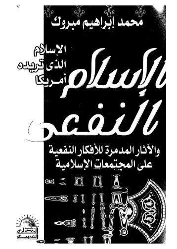 al-islam_al-naf3i