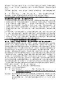 0927 1004 _CI_ ???s?` ???? ?w?? ?Q?????a???C?? ?????B?D ... - Page 5