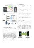 ระบบสนับสนุนการส ารวจพื้นที่ภัยพิบัติผ่านเครือข่ายแอดฮ็อก บนโทรศัพท์ ... - Page 3