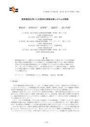 携帯電話を用いた災害時の情報収集システムの開発 ... - 日本地震工学会