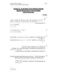 תשובות (מועדים א, ב) - אוניברסיטת בר-אילן