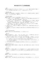 東京成徳大学子ども学部履修規程