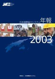2003年度JICSの動き - 一般財団法人 日本国際協力システム