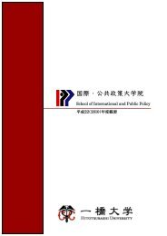 IPP日本語パンフレット(平成22年度版) - 一橋大学国際・公共政策大学院