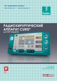 Радиохирургический аппарат CURIS для ЛОР-хирургии.