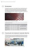 Системы электрической изоляции для генераторов ... - Von Roll - Page 4