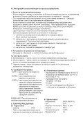 ИНСТРУКЦИЯ ЗА МОНТАЖ И ЕКСПЛУАТАЦИЯ - Page 4