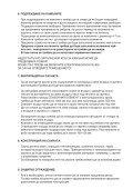 ИНСТРУКЦИЯ ЗА МОНТАЖ И ЕКСПЛУАТАЦИЯ - Page 5