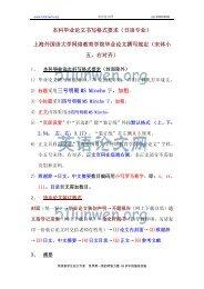 本科毕业论文书写格式要求(日语专业) 上海外国语大学 ... - 英语论文网