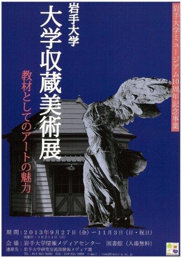 Page 1 Page 2 岩手大学ミュージアムは、 創設工 0周年を迎えます ...