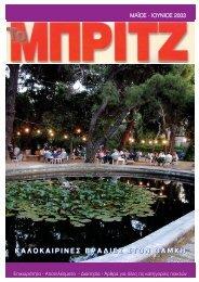 Τεύχος 54 - Ελληνική Ομοσπονδία Μπριτζ