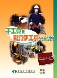 電動手工具之安全使用 - 職業安全健康局