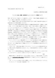2012 年 4 月 - JITCO - 公益財団法人 国際研修協力機構