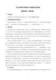 汽车零部件再制造产品装配技术规范编制说明(报批稿)