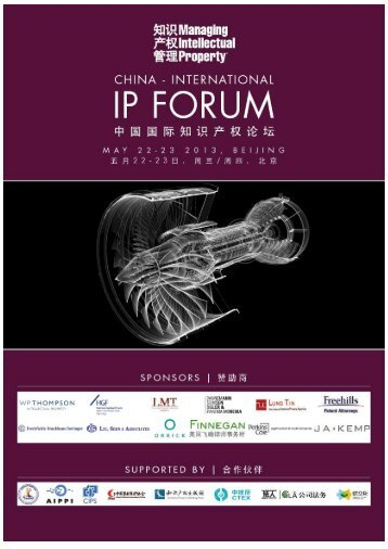 China-International IP Forum 中国国际知识产权论坛2013