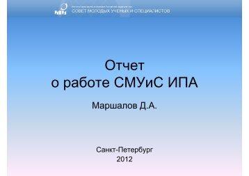 Отчет СМУиС ИПА РАН за 2012 г.