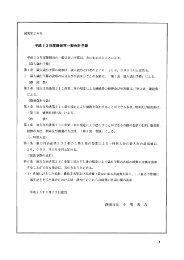 平成23年度一般会計当初予算書(PDF :990KB) - 静岡市