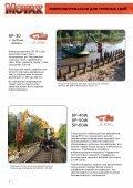 ВиБроПоГрУЖатЕЛи ДЛя ШПУнтоВЫХ СВаЙ - Movax - Page 4