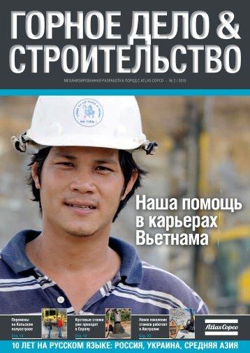Наша помощь в карьерах Вьетнама - Atlas Copco