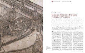 Михаил Иванович Курилко История коллекции - Журнал ...
