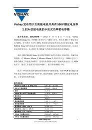 Vishay发布用于太阳能电池并具有500V额定电压和2.52A 纹波电流的 ...