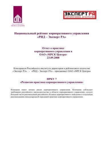 Отчет 23.09.2008 - МРСК Центра