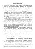 Отчет 23.09.2008 - МРСК Центра - Page 2