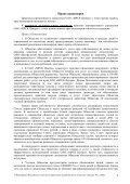 Отчет 23.09.2008 - МРСК Центра - Page 4