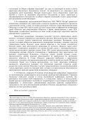 Отчет 23.09.2008 - МРСК Центра - Page 5