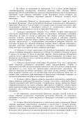 Отчет 23.09.2008 - МРСК Центра - Page 6