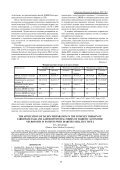 применение препарата таурин в комплексной терапии ... - Дибикор - Page 3