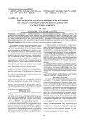применение препарата таурин в комплексной терапии ... - Дибикор - Page 4