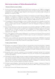 преземи документ (.PDF) - T-Mobile