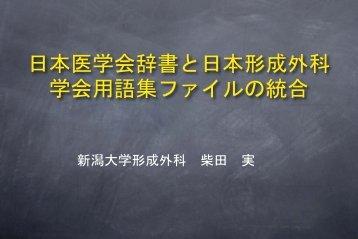 日本医学会辞書と日本形成外科 学会用語集ファイルの統合