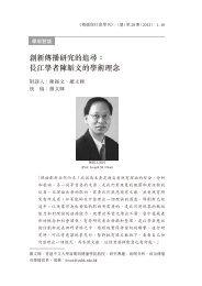 創新傳播研究的追尋: 長江學者陳韜文的學術理念 - 新聞與傳播學院 ...
