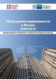 Обзор рынка недвижимости в Москве 2009/2010 - Kdai.ru