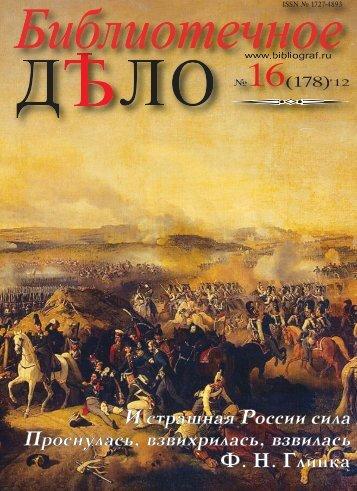 16 '12 - Российская национальная библиотека