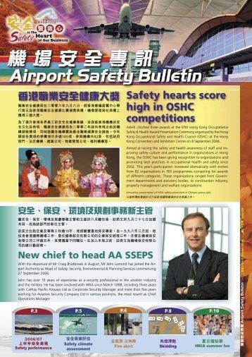 香港職業安全健康大獎 - Hong Kong International Airport