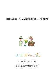 「山形県中小・小規模企業支援戦略」本文(PDFファイル:2168KB)